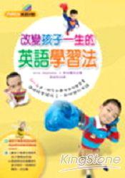 改變孩子一生的英語學習法