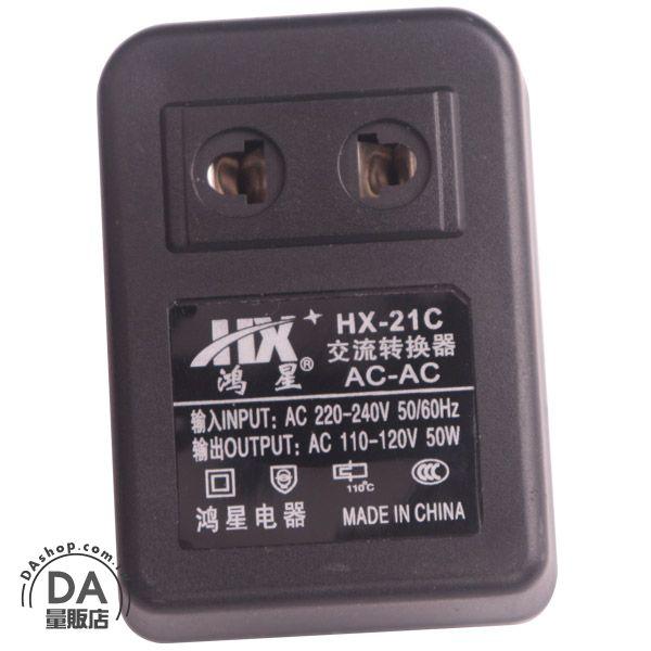 《DA量販店》50W 220V轉110V AC交流電轉換 轉換器/轉換插頭/變壓器(19-191)