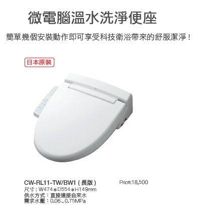 【日本INAX】LIXIL驪住 微電腦溫水洗淨便座 免治 長版(CW-RL11-TW)
