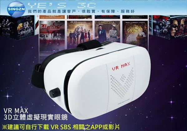 ~YEs 3C ~4吋~6吋 智慧型手機用 VR MAX 3D立體虛擬現實眼鏡 360度全