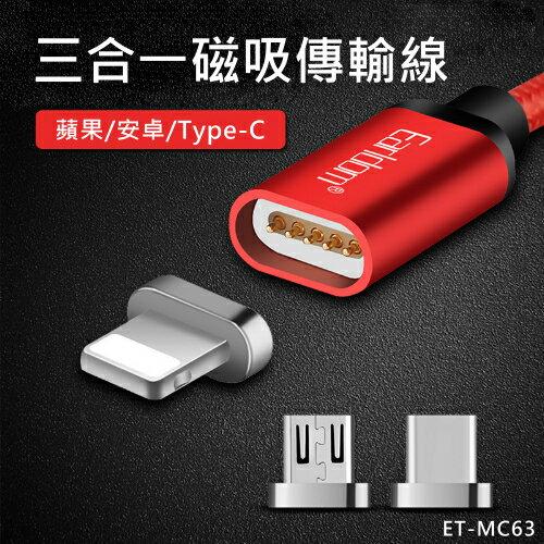 三合一接頭磁力充電線 Micro USB iPhone 7 6S Plus Type-C 傳輸線 磁力線磁吸線 快充線