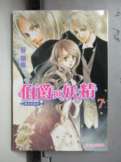 【書寶二手書T2/一般小說_OSS】伯爵與妖精7淚水的祕密_谷瑞惠_輕小說