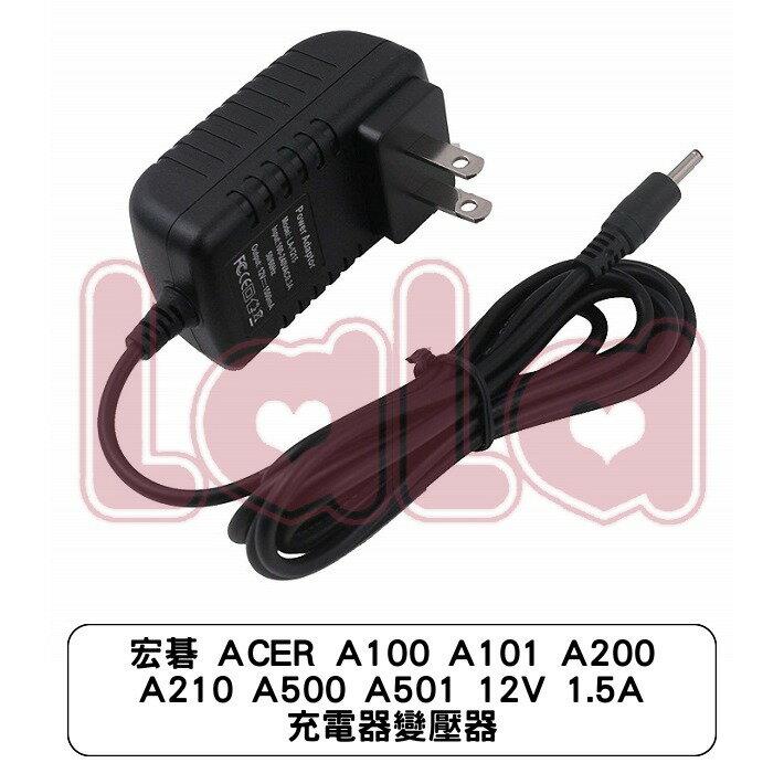 LALA 宏碁 ACER A100 A101 A200 A210 A500 A501 12V 1.5A 充電器變壓器