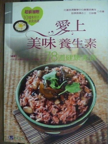 【書寶二手書T3/養生_QCY】愛上美味養生素_王靜慧