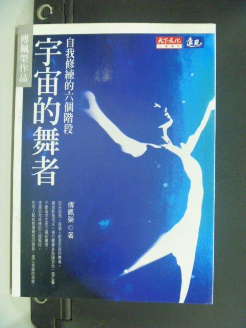 【書寶二手書T6/勵志_JIM】宇宙的舞者: 自我修練的六個階段_傅佩榮
