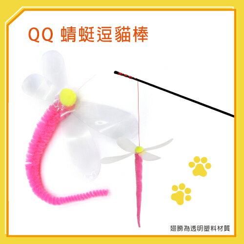 【力奇】QQ 蜻蜓逗貓棒(WE210031) -50元 (I002F14)