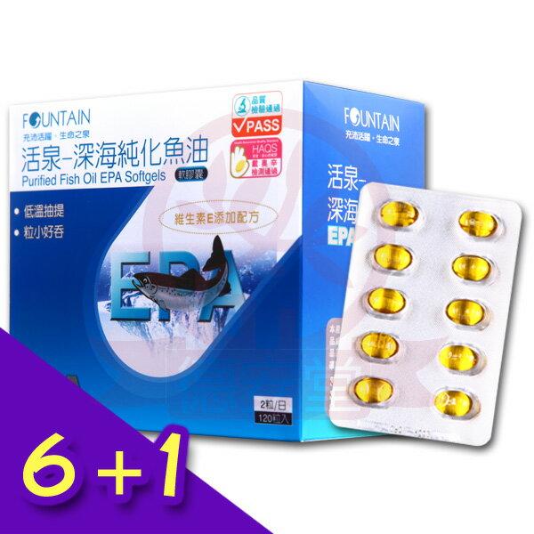 永信活泉Fountain深海純化魚油EPA軟膠囊(120粒盒)x7