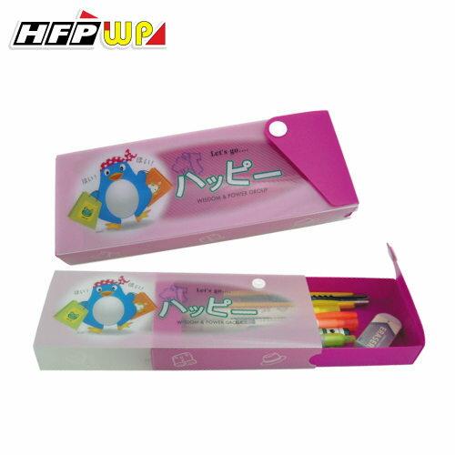 HFPWP 鉛筆盒 環保材質 558-PS 台灣製 / 個