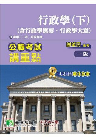 公職考試講重點【行政學(下)】(含行政學概要、行政學大意)   拾書所