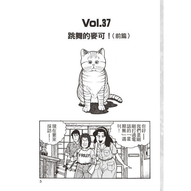 貓咪也瘋狂(35週年紀念經典愛藏版+繁體版獨家簽繪卡,盒裝全五冊) 7
