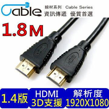 {光華成功NO.1}Cable HDMI (UDHDMI1.8) 1.8M 1.4a版高畫質影音傳輸線  喔!看呢來