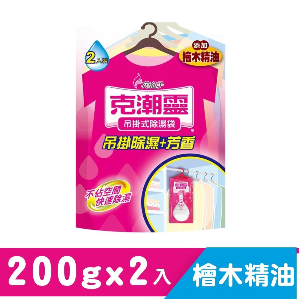 克潮靈 吊掛式 除濕袋 -檜木香 (200gX2入)
