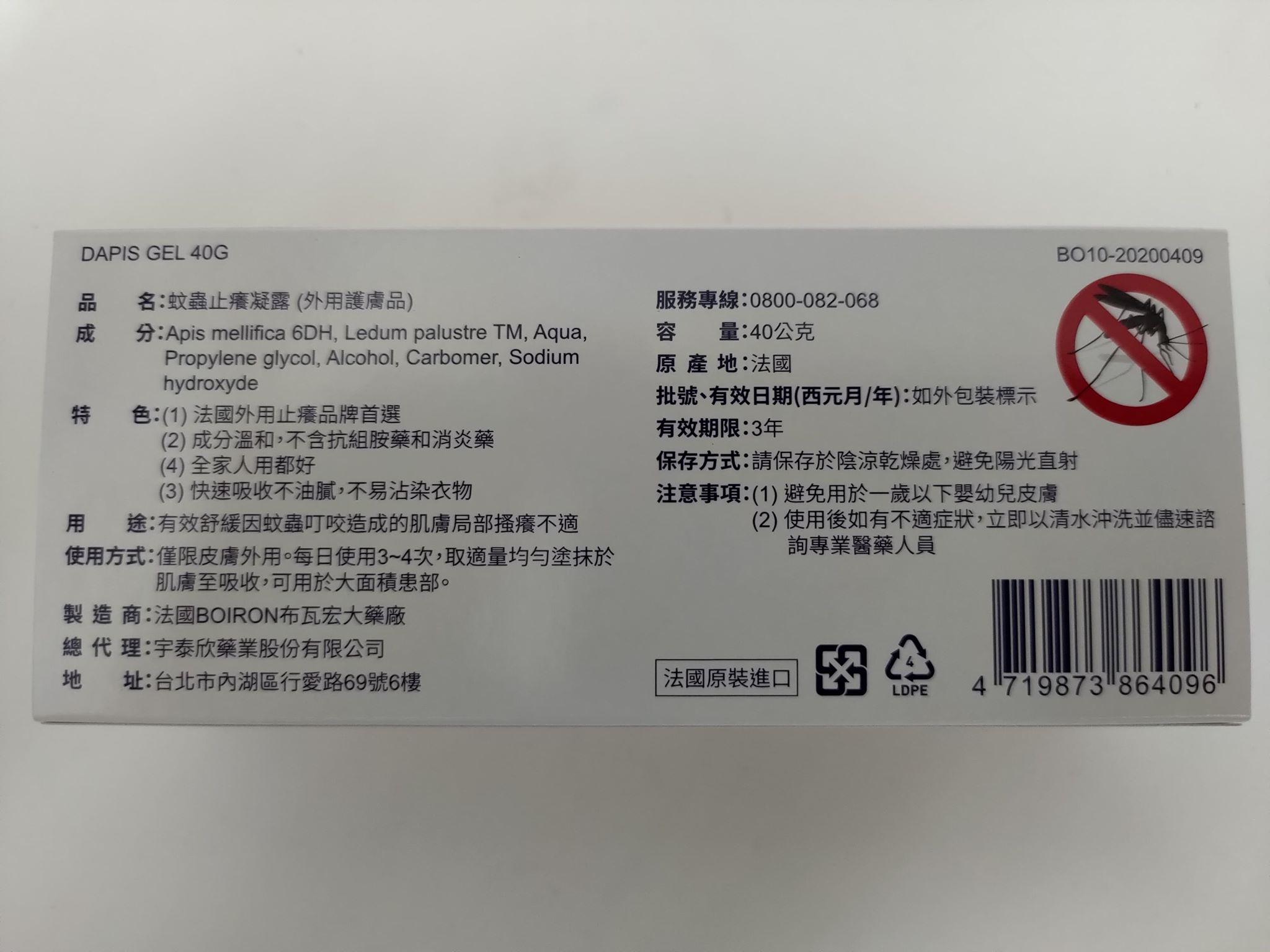 【憨吉小舖】【法國原裝進口】BOIRON布瓦宏 蚊蟲止癢凝露40克/條