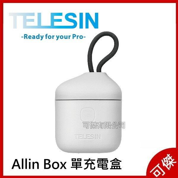 TELESIN Allin Box 單充電盒 充電器 可收納三顆電池三張記憶卡 IP54防濺水 風塵水浸不是煩惱 可傑