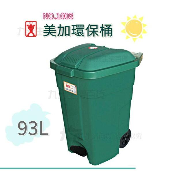 【九元生活百貨】展瑩1008美加環保桶93L腳踏掀蓋滑輪垃圾桶台灣製