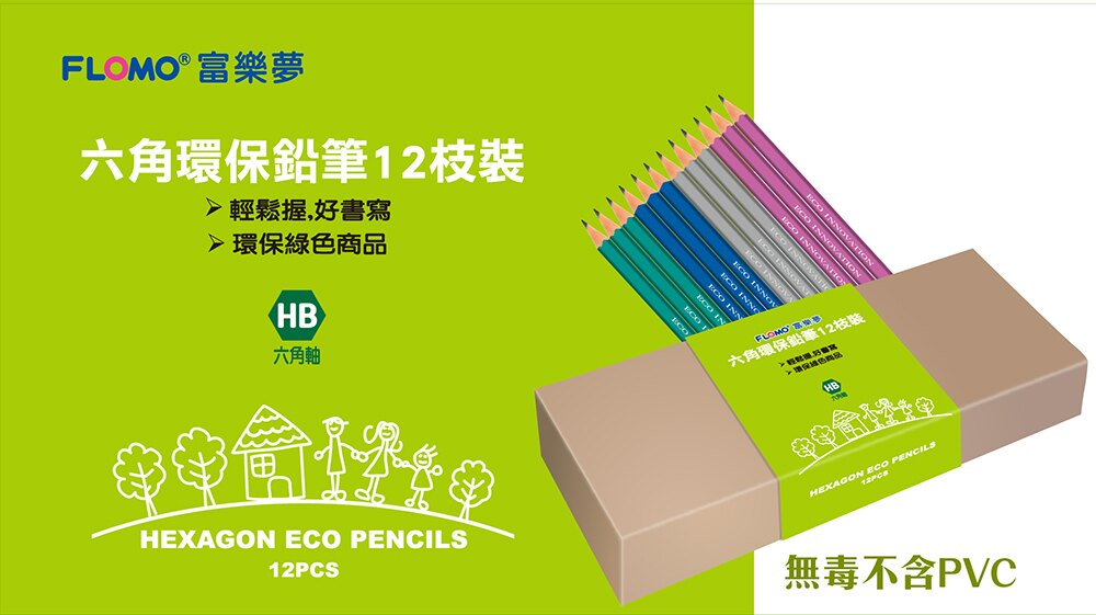 環保六角軸HB鉛筆組12支入量販包