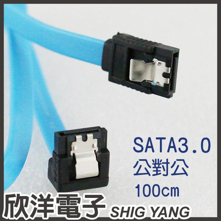 ※ 欣洋電子 ※ SATA3.0 硬碟傳輸線(SATA-3) 傳送速度6GB/100cm/加鐵片/L型