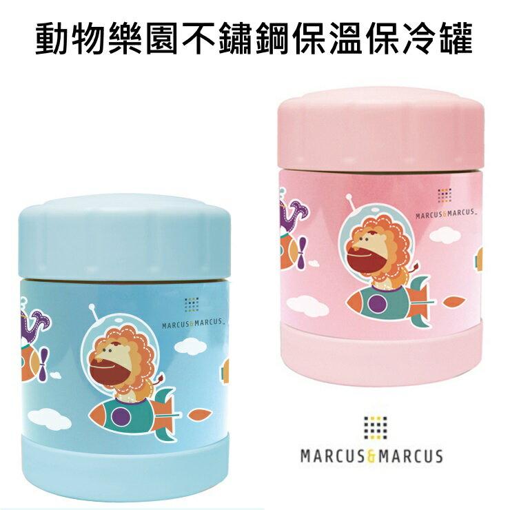 加拿大MARCUS&MARCUS動物樂園不鏽鋼保溫保冷罐(粉藍/粉紅)