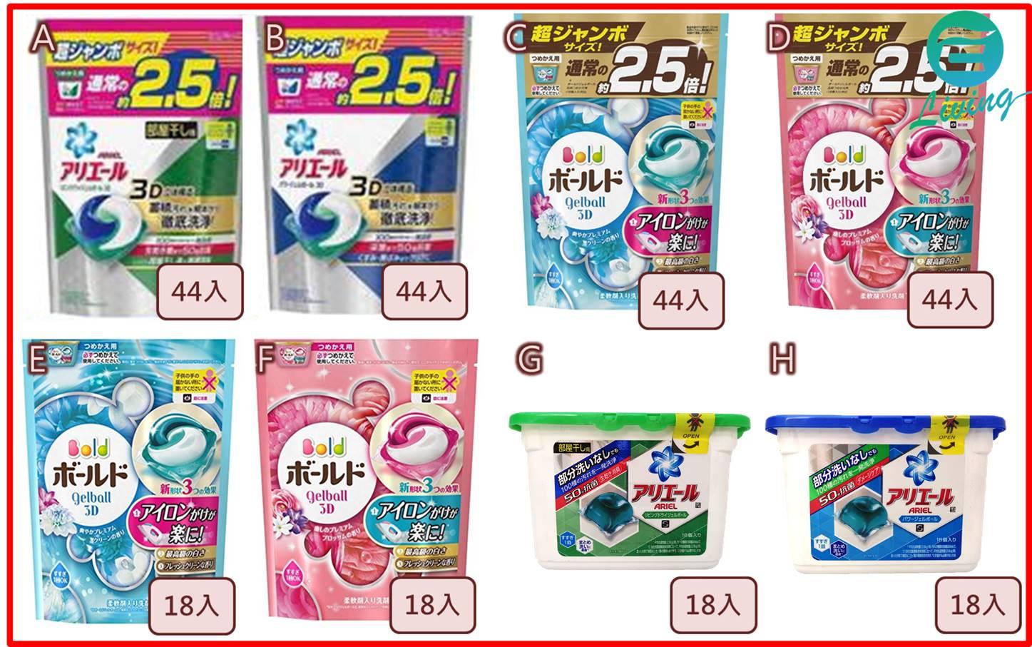 日本P&G BOLD、ARIEL 3D抗菌除垢洗衣球/洗衣膠囊★18顆、44顆補充包↘平均$6.1元起/顆★4種全新香味 清洗潔淨衣物