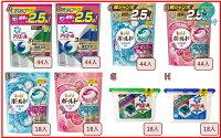 日本P&G BOLD、ARIEL 3D抗菌除垢洗衣球/洗衣膠囊★18顆、44顆補充包↘平均$6.1元起/顆★4種全新香味 清洗潔淨衣物 0