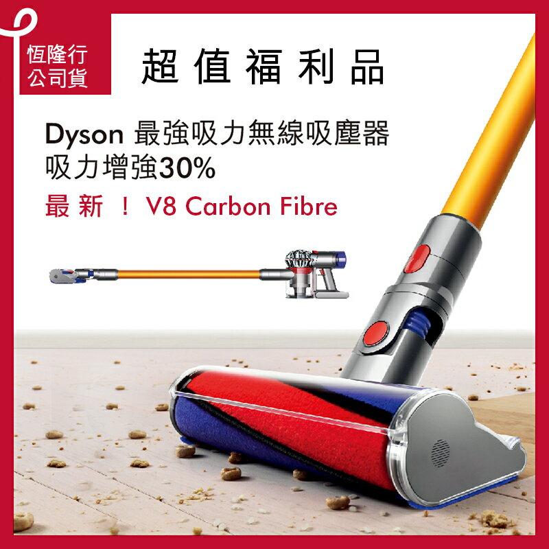 【超殺福利品】dyson 戴森 V8 Carbon Fibre 無線手持吸塵器
