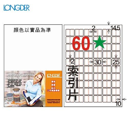 辦公小物嚴選~龍德 A4三用電腦標籤(雷射/噴墨) LD-8103-J-C(紅框白色) 60格(20張/包)(列印標籤)