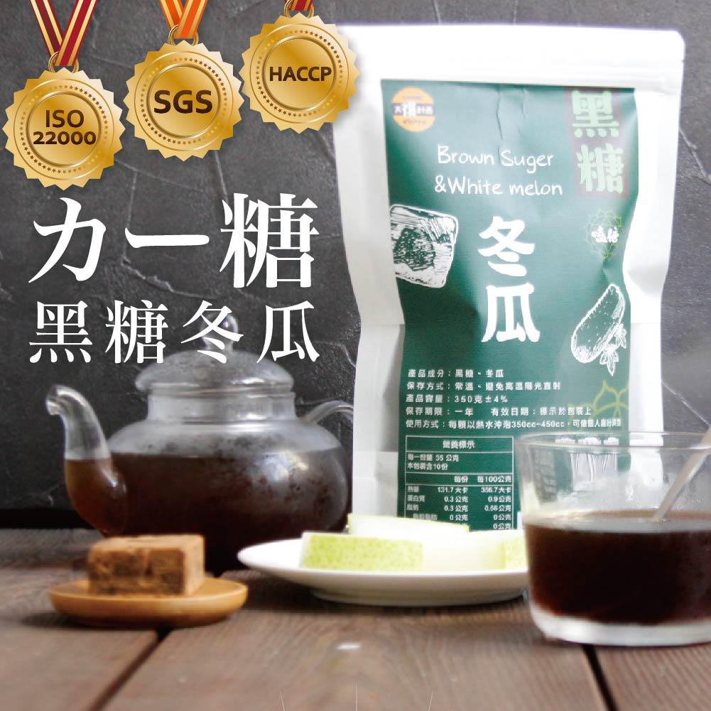 太禓食品-嗑糖/カー糖-脈輪黑糖茶磚 黑糖冬瓜茶(350g/包)