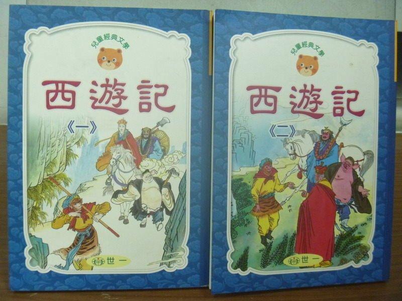 【書寶二手書T6/兒童文學_HOA】西遊記_1~2本合售_史瓊文