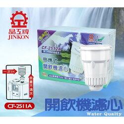 [吉賀] JINKON 晶工 2入 感應式開飲機濾心 活性碳 濾心 濾水濾心 除氯 CF-2511A