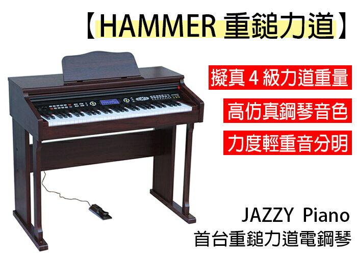 Jazzy 61鍵 HAMMER 專業電鋼琴,四級仿真鋼琴力道鍵+力度感應+滑蓋大音箱,高級高規格款,贈延音踏板,電子琴 手捲鋼琴