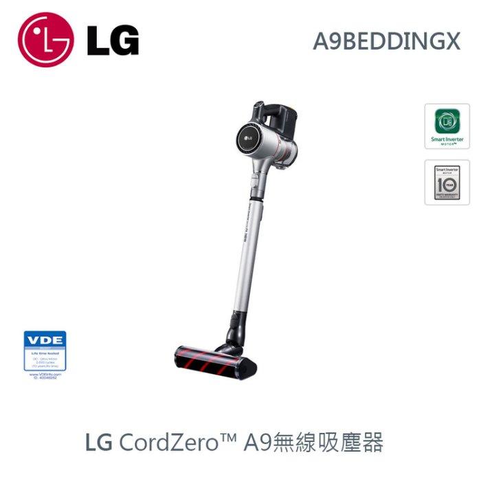 <br/><br/>  LG CordZero? A9BEDDINGX A9 無線吸塵器 晶鑽銀/紅色  公司貨 0利率<br/><br/>