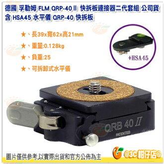 可分期 德國 孚勒姆 FLM QRP-40Ⅱ 快拆板連接器二代套組 公司貨 含 HSA45 水平儀 QRP-40 快裝板 負重25KG