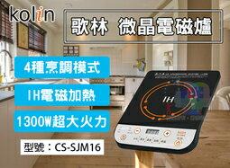 【尋寶趣】Kolin 歌林 微晶電磁爐 4種烹調模式 1300W 防滑黑晶面板 防乾燒 黑晶爐 CS-SJM16