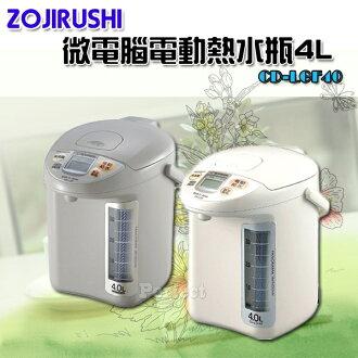 【ZOJIRUSHI ● 象印】微電腦電動熱水瓶 4L CD-LGF40 日本製 **免運費**