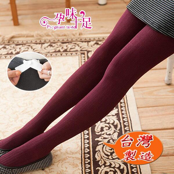 ~孕味十足~孕婦裝~ ~CHI8800~ 製~羅紋~超彈性保暖厚針織孕婦褲襪 5色