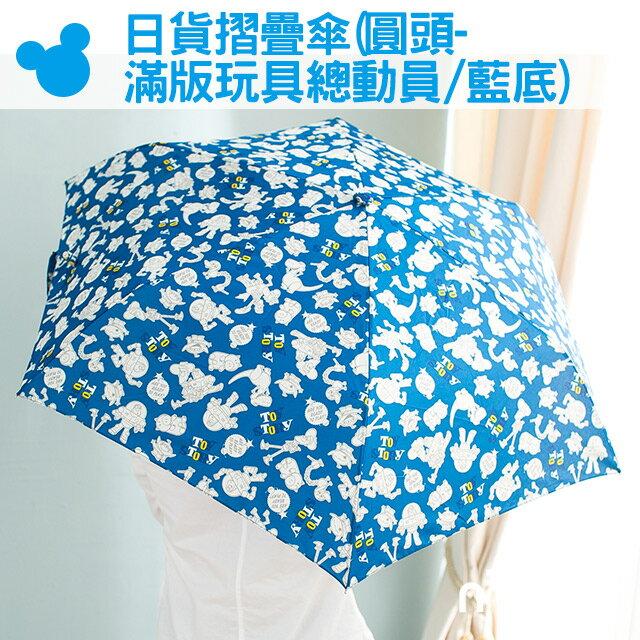 NORNS 【日貨摺疊傘(圓頭-滿版玩具總動員/藍底)】雨傘 折傘 迪士尼 折疊傘