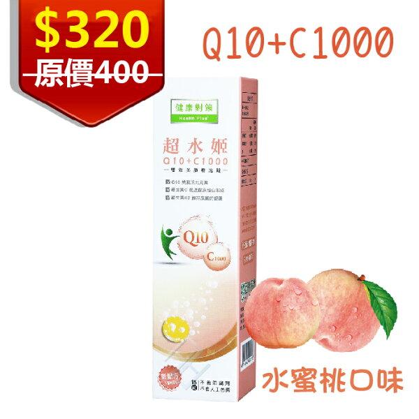 西德有機超水姬Q10+C1000發泡錠10錠支水蜜桃口味維生素C、B2
