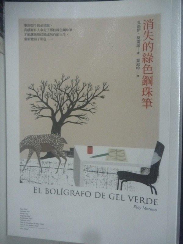 【書寶二手書T6/翻譯小說_LIS】消失的綠色鋼珠筆_艾洛伊.莫雷諾