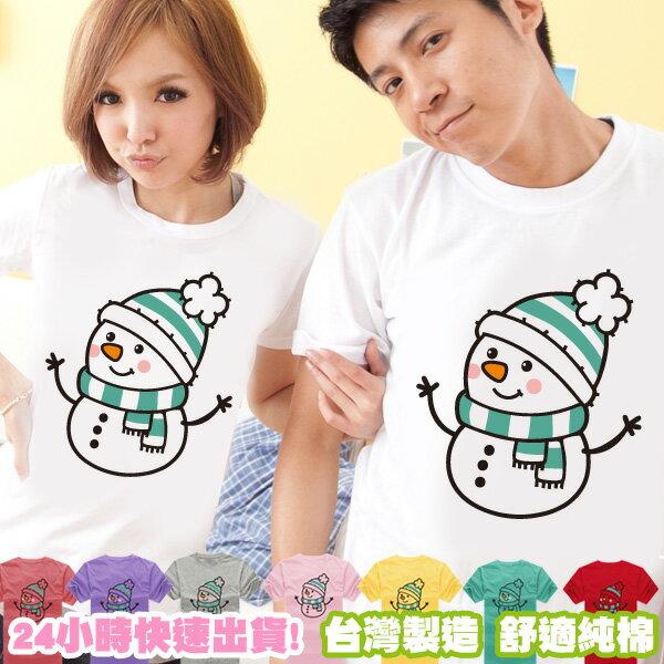 T恤 情侶裝 客製化 MIT台灣製純棉短T 班服◆快速出貨◆獨家配對情侶裝.雪人【Y0774】可單買.艾咪E舖 0