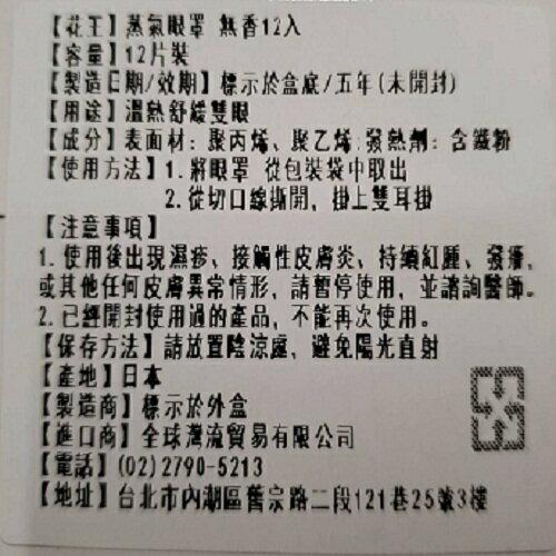 花王 花王蒸氣眼罩12片/盒(無香  12片/盒) [大買家]