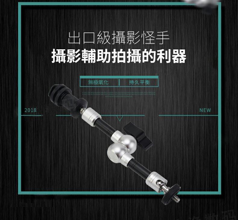 [享樂攝影]FotoFlex 高負載版 7吋/11吋 銀黑色 魔術自由怪手臂 相機魔術手臂 熱靴座 角度多變 附1/4雙母轉接