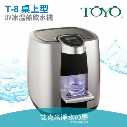 TOYO UV冰溫熱飲水機T-8 / T8 桌上型 ★免費到府安裝