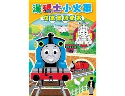 湯瑪士小火車 來畫畫貼紙書#TQ002C