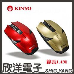 ※ 欣洋電子 ※ KINYO 藍光有線滑鼠 (LKM503) 紅、金 兩款色系