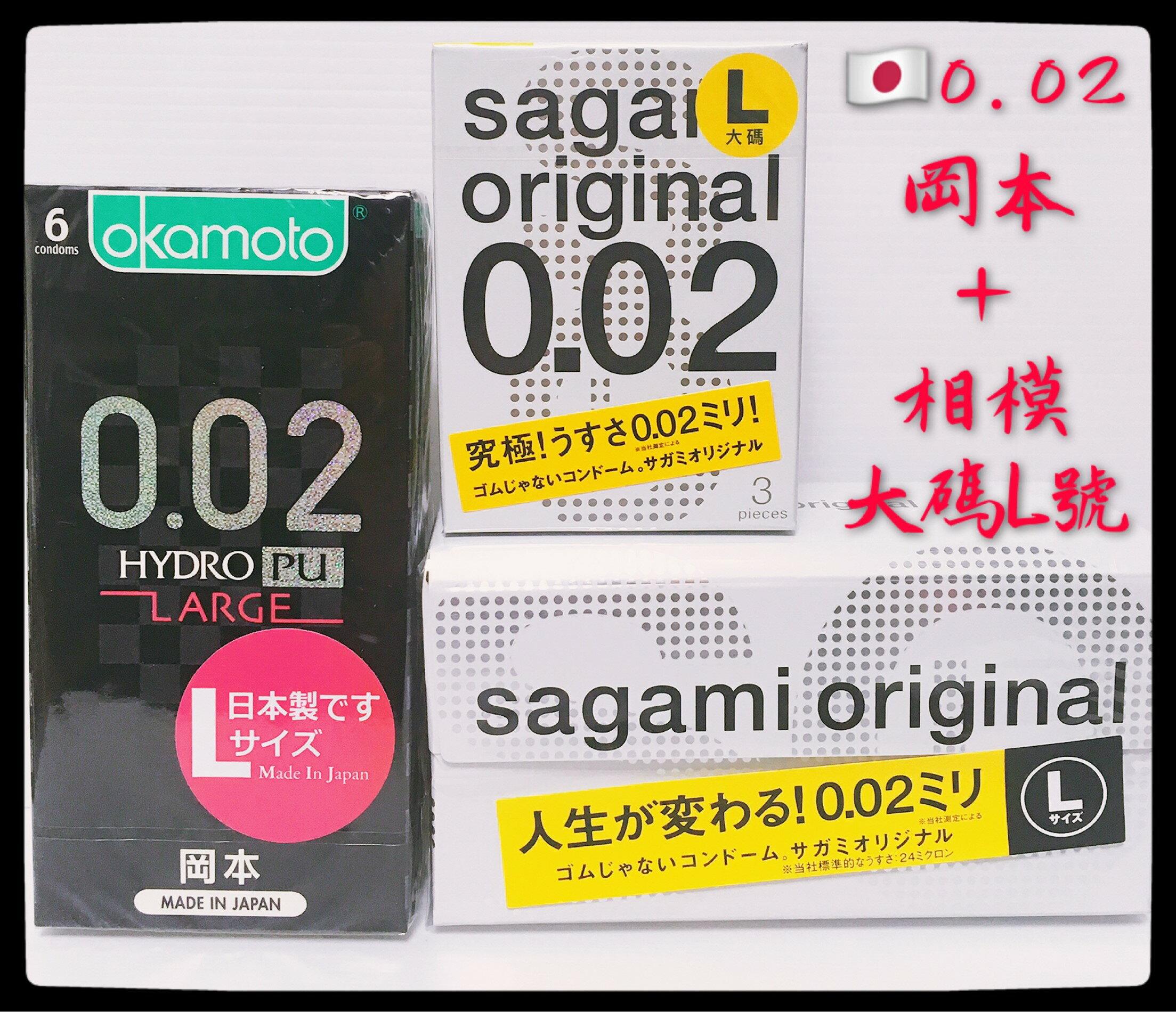【MG】岡本002勁薄+相模元祖002保險套L號 0.02大碼舒適尺寸衛生套 岡本相模組合
