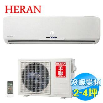 禾聯 HERAN 變頻 冷暖 一對一分離式冷氣 HI-M23AH / HO-M23AH