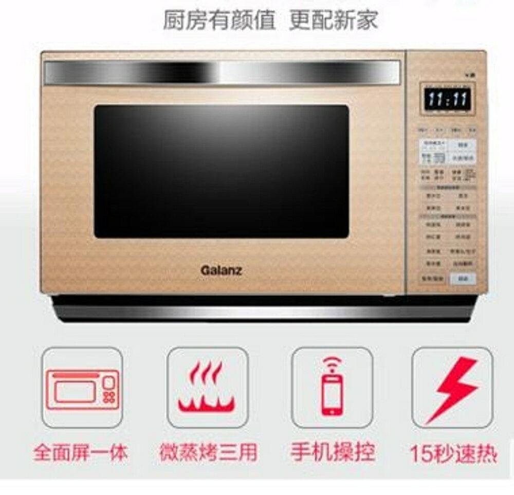 微波爐光波爐家用烤箱壹體 LX220V 清涼一夏钜惠