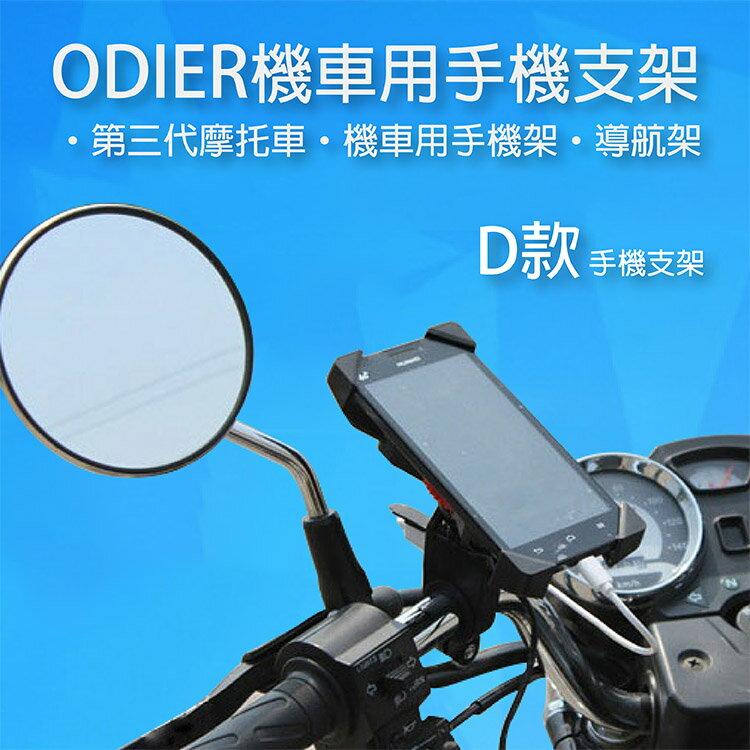 攝彩@ODIER 第三代 單車手機支架-D款 把手型 導航架 自行車 手機架 四爪 四角 鷹爪 機車 檔車 四爪手機座