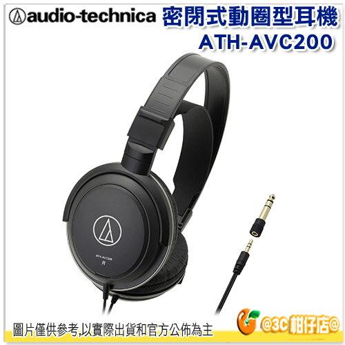 鐵三角 ATH~AVC200 密閉式動圈型 耳機 密閉式AV耳機 鐵三角 貨 一年 耳罩式