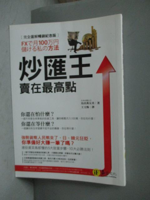 【書寶二手書T4/投資_NKU】炒匯王-賣在最高點_鳥居萬友美